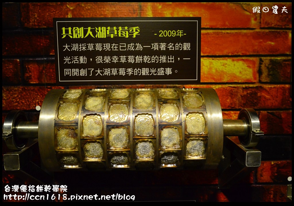 台灣優格餅乾學院DSC_8417