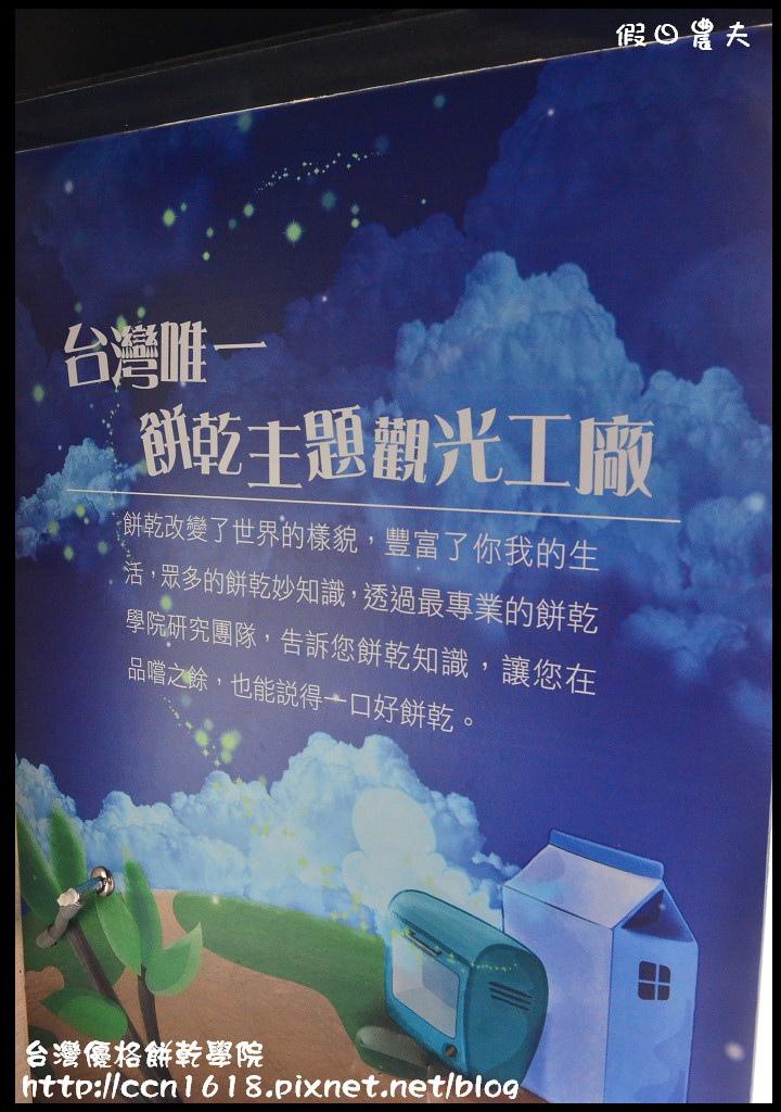 台灣優格餅乾學院DSC_8425