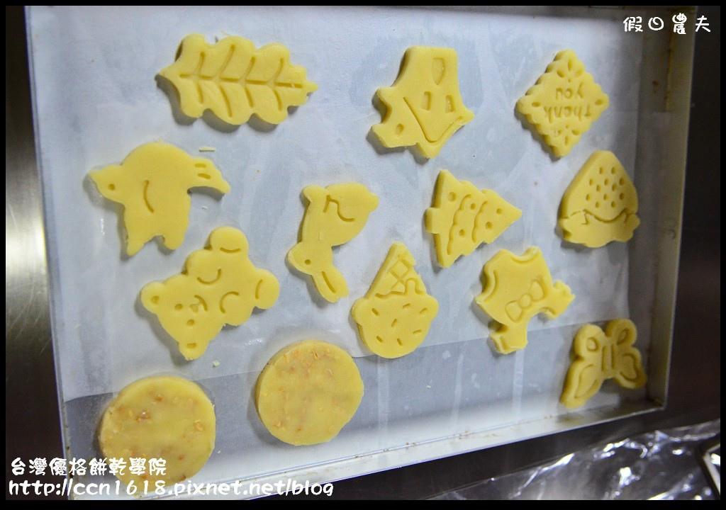 台灣優格餅乾學院DSC_8445