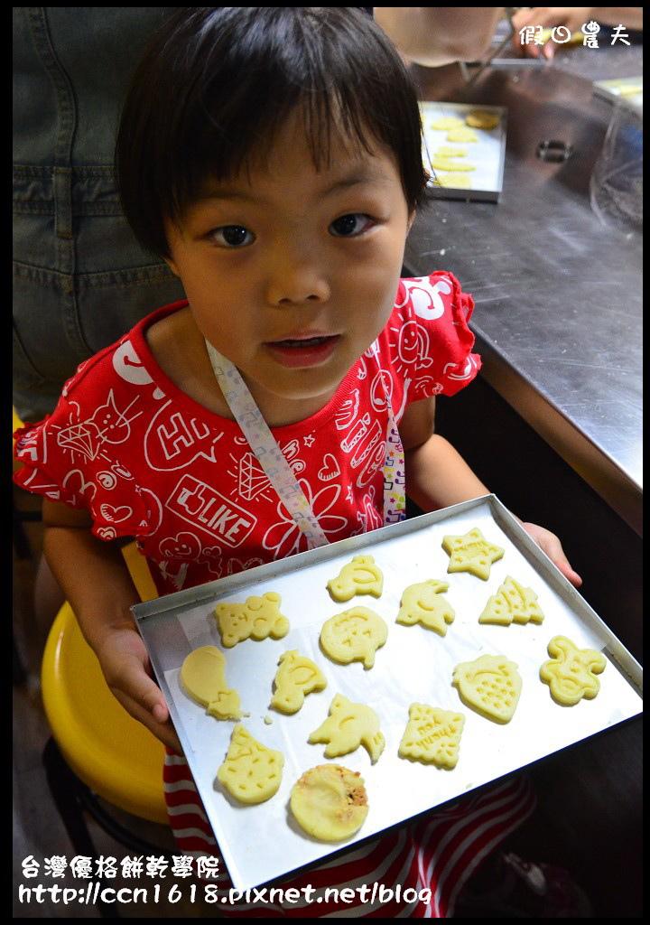 台灣優格餅乾學院DSC_8446