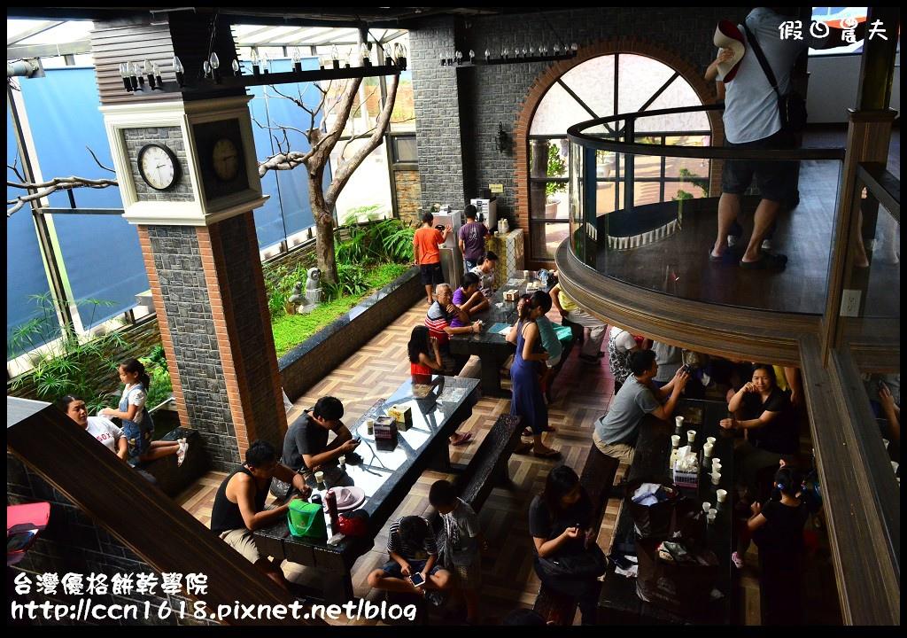 台灣優格餅乾學院DSC_8452