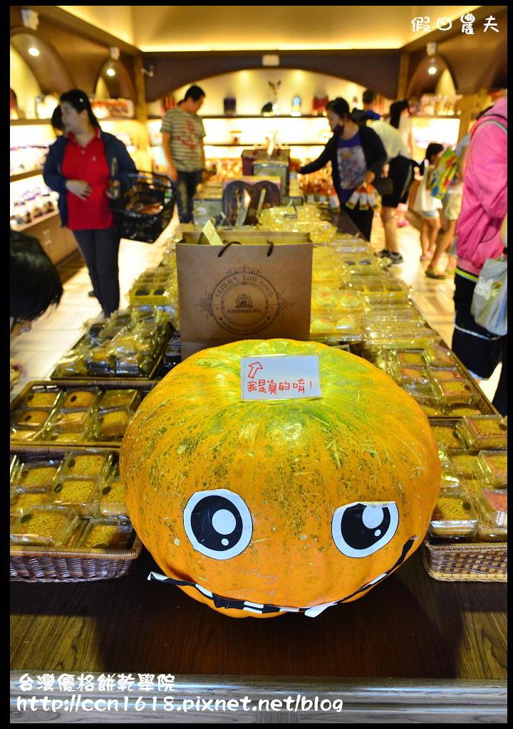 台灣優格餅乾學院DSC_8454