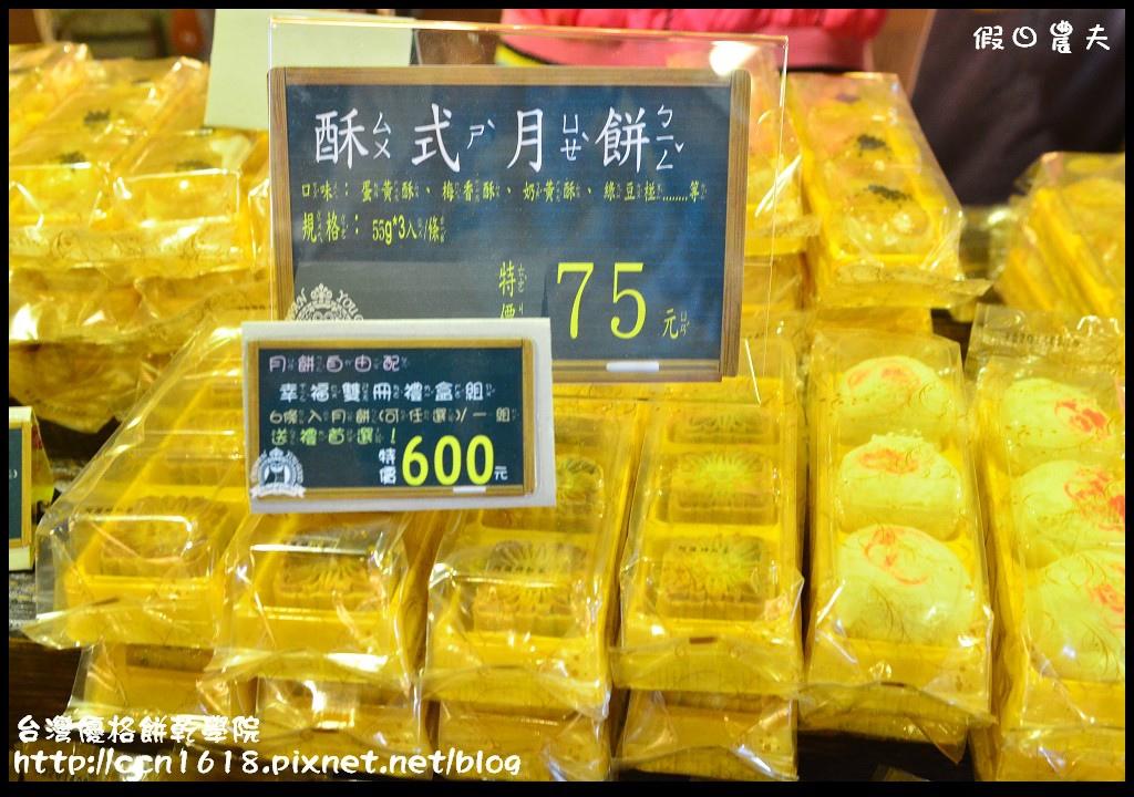 台灣優格餅乾學院DSC_8455