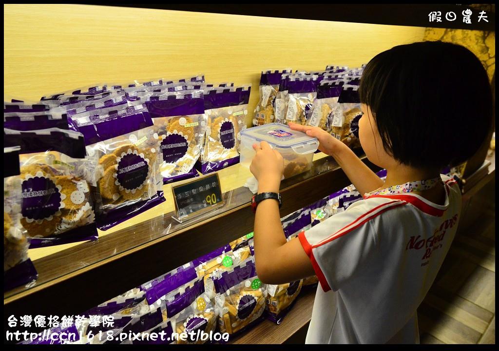 台灣優格餅乾學院DSC_8456