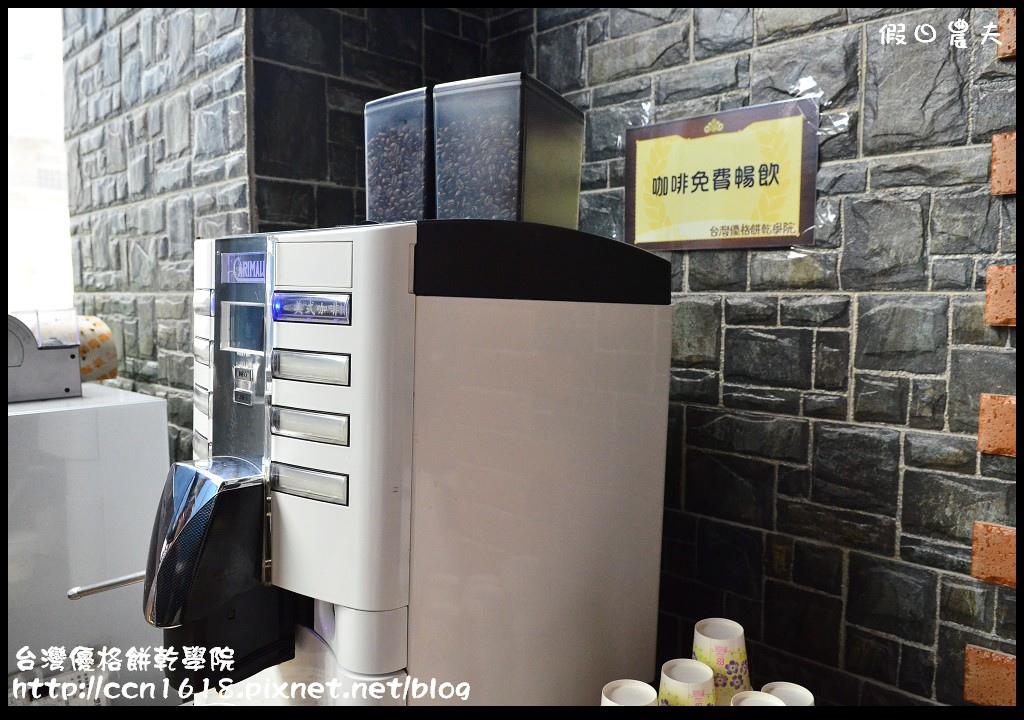 台灣優格餅乾學院DSC_8459