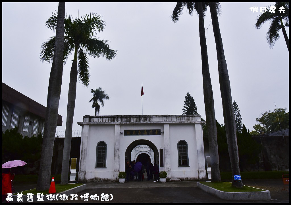 嘉義舊監獄(獄政博物館)DSC_2944
