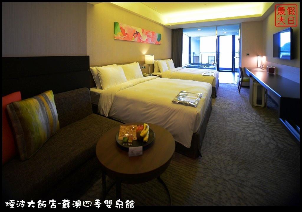 煙波大飯店-蘇澳四季雙泉館DSC_5812(001).jpg