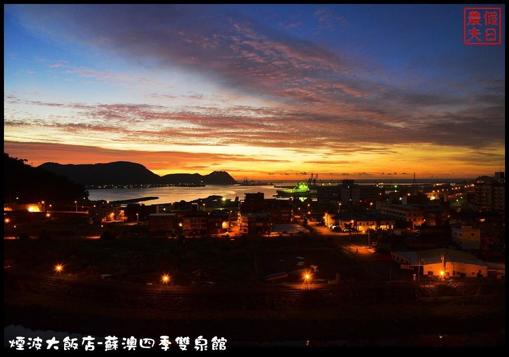 煙波大飯店-蘇澳四季雙泉館DSC_5994(001).jpg