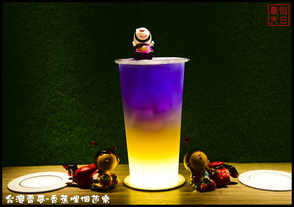 台灣雷夢-香蕉哩個芭樂DSC_3817