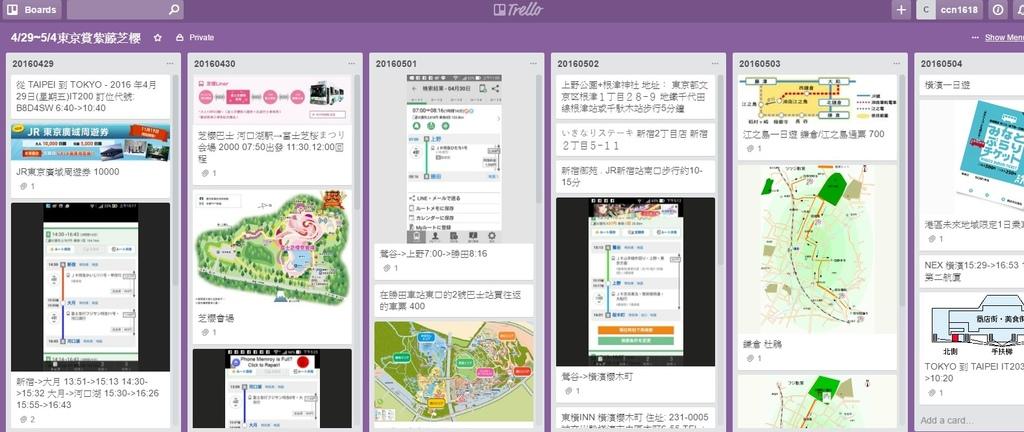 2016東京自由行.jpg