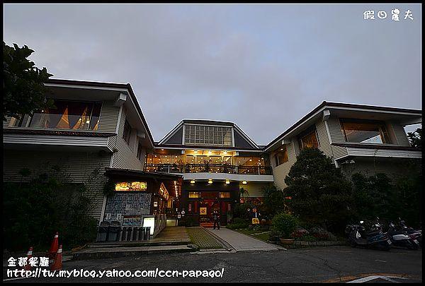 金都餐廳_DSC2825