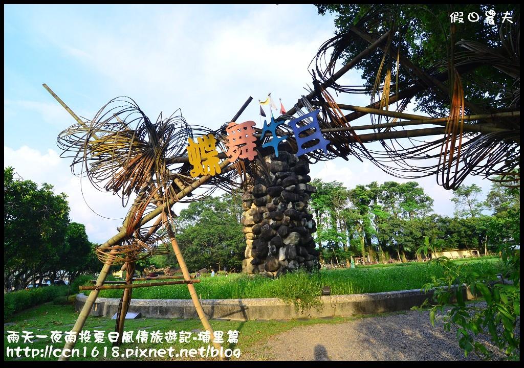 兩天一夜南投夏日風情旅遊記-埔里篇DSC_5337