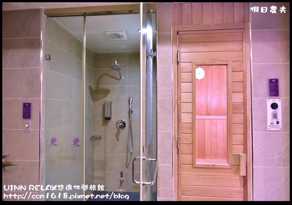 UINN RELAX悠逸休閒旅館DSC_6665.jpg