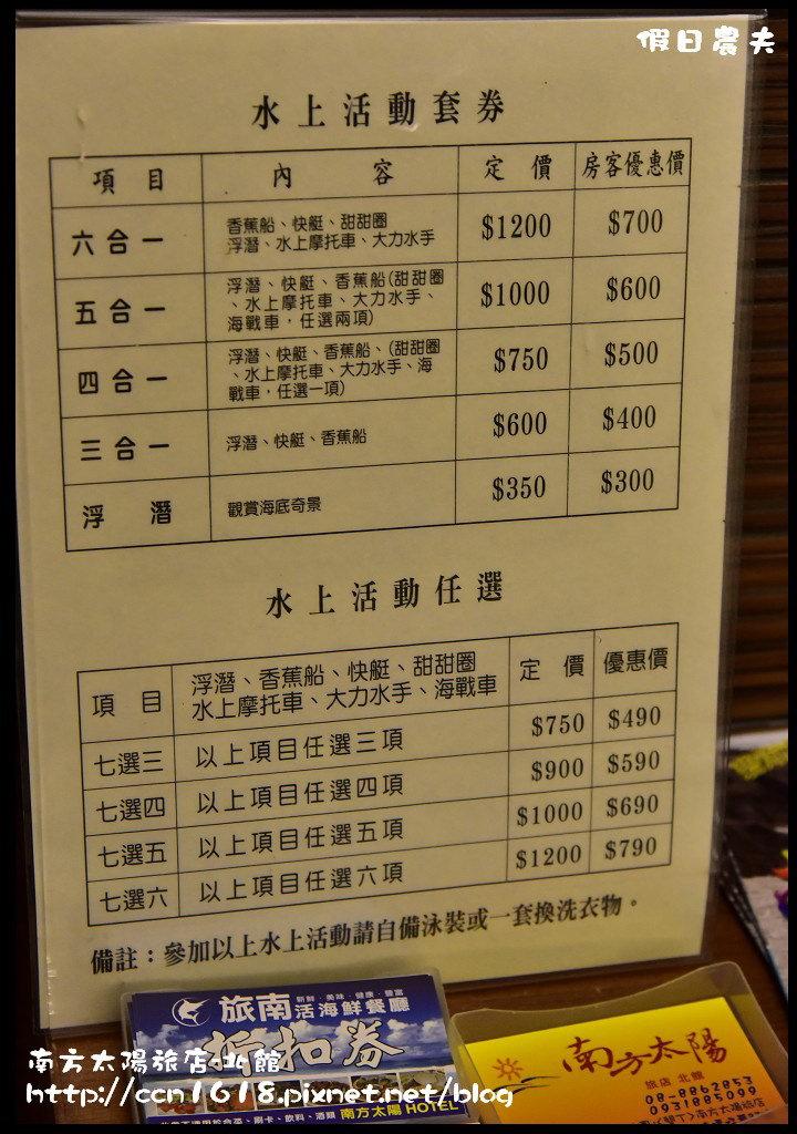 南方太陽旅店-北館_DSC4789