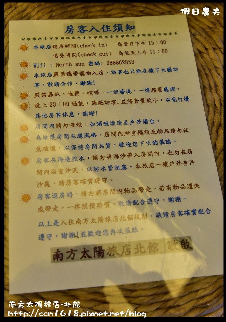 南方太陽旅店-北館_DSC4736