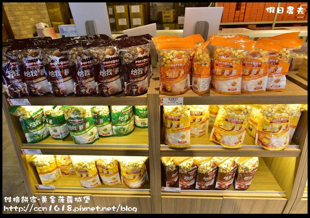 維格餅家-黃金菠蘿城堡_DSC4576