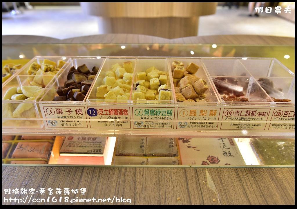 維格餅家-黃金菠蘿城堡_DSC4575