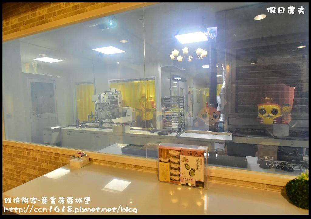維格餅家-黃金菠蘿城堡_DSC4623.jpg