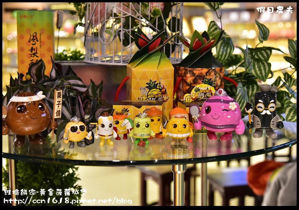 維格餅家-黃金菠蘿城堡_DSC4661