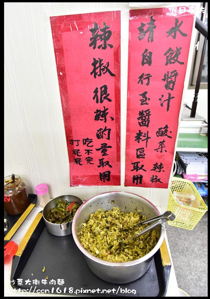炒菜大衛牛肉麵_DSC2705