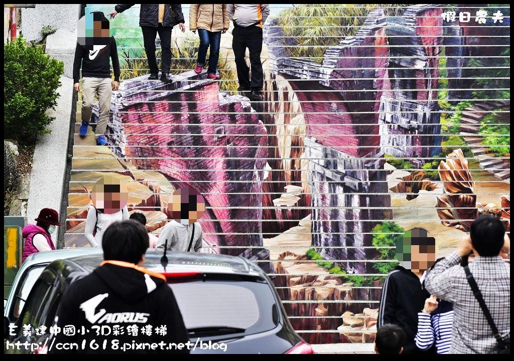 三義建中國小3D彩繪樓梯_DSC3546
