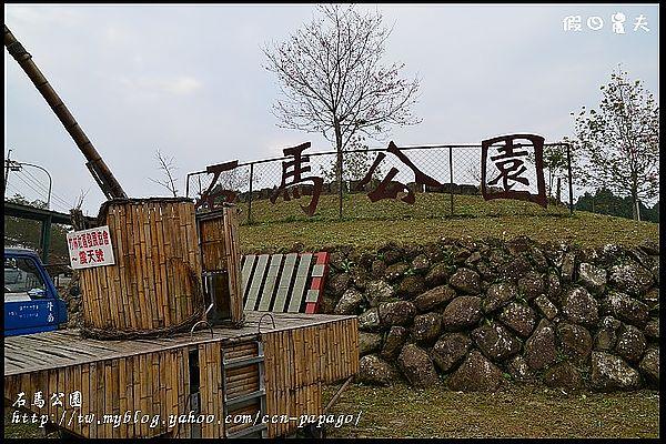 石馬公園DSC_1169