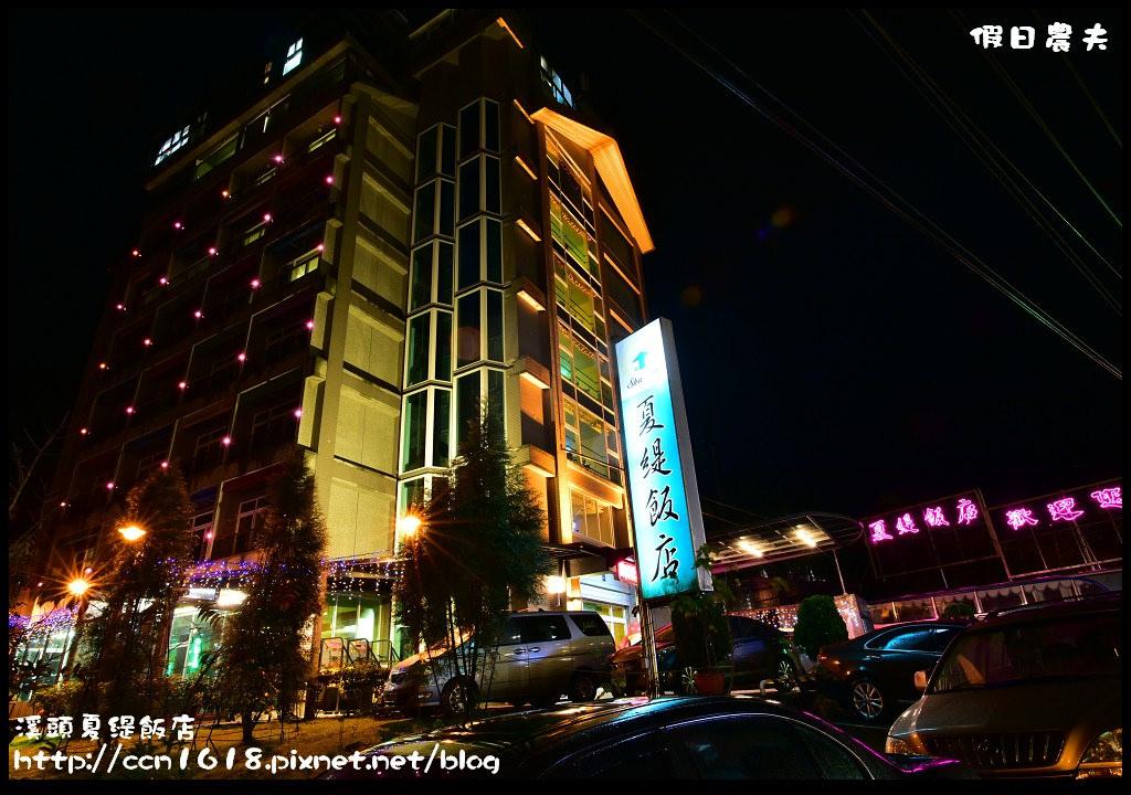 溪頭夏緹飯店DSC_5781