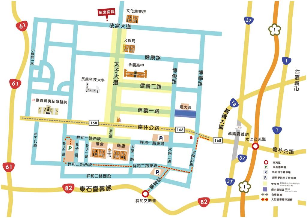 2015故宮開嘉門嘉義賞燈趣 - 道路管制圖.jpg