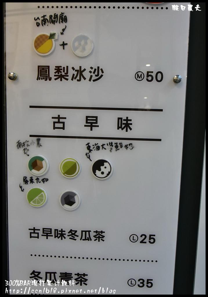 300%BAR現打果汁飲料_DSC7432