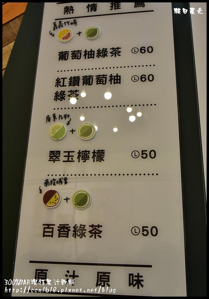 300%BAR現打果汁飲料_DSC7433