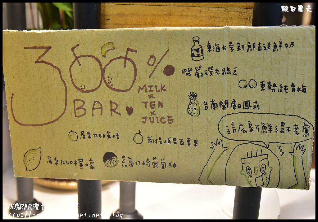300%BAR現打果汁飲料_DSC7411