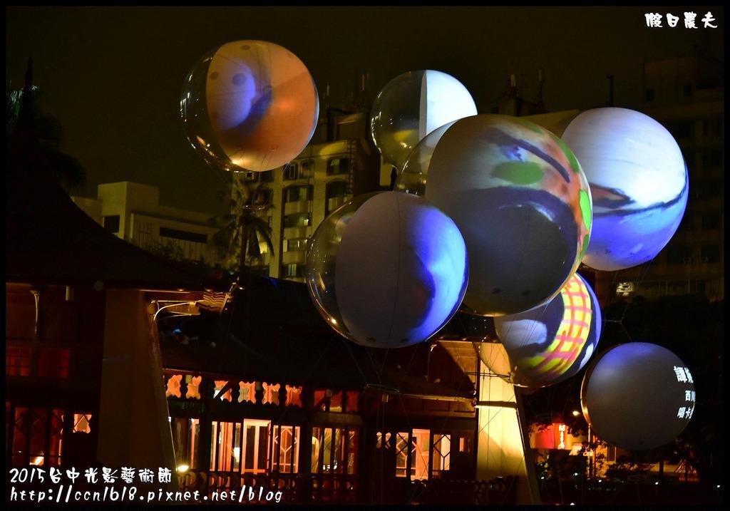 2015台中光影藝術節_DSC3200