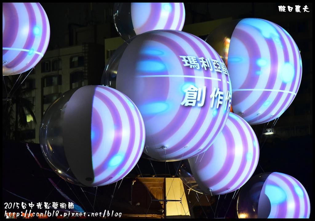 2015台中光影藝術節_DSC3213