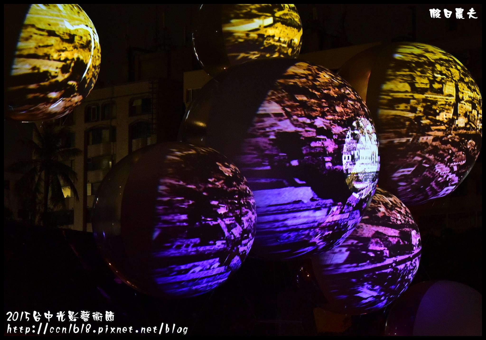 2015台中光影藝術節_DSC3239