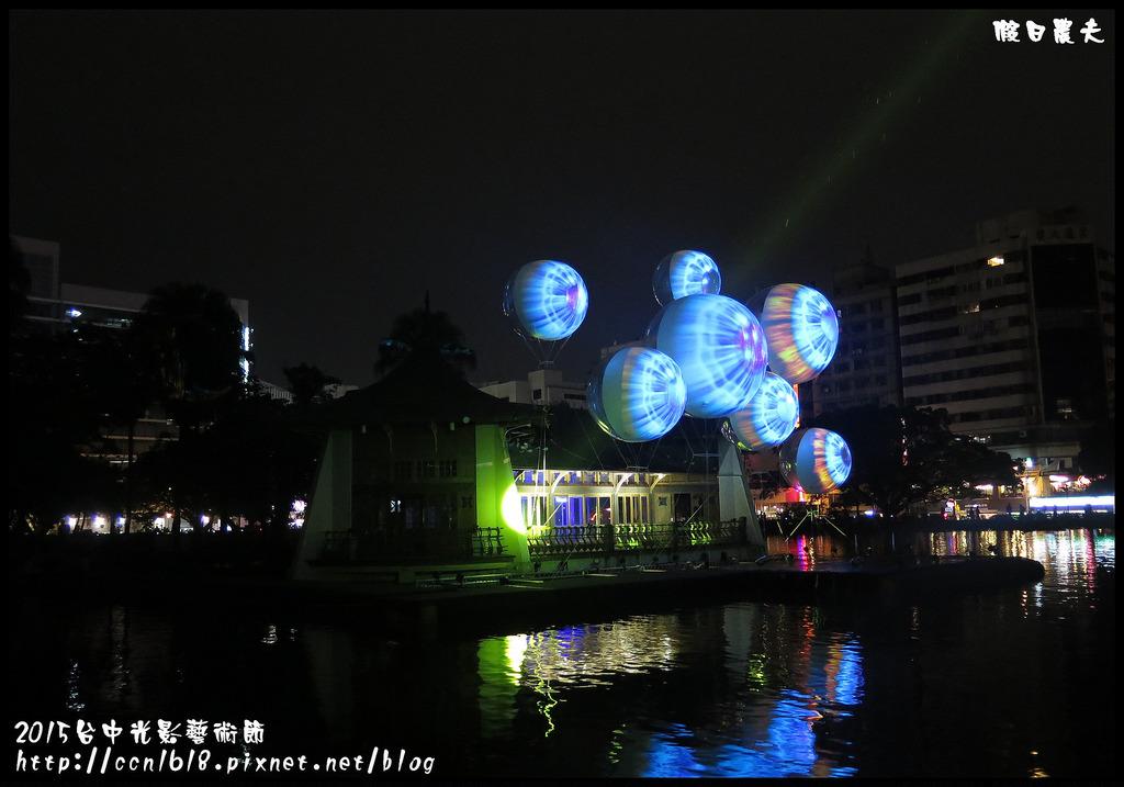 2015台中光影藝術節IMG_3752