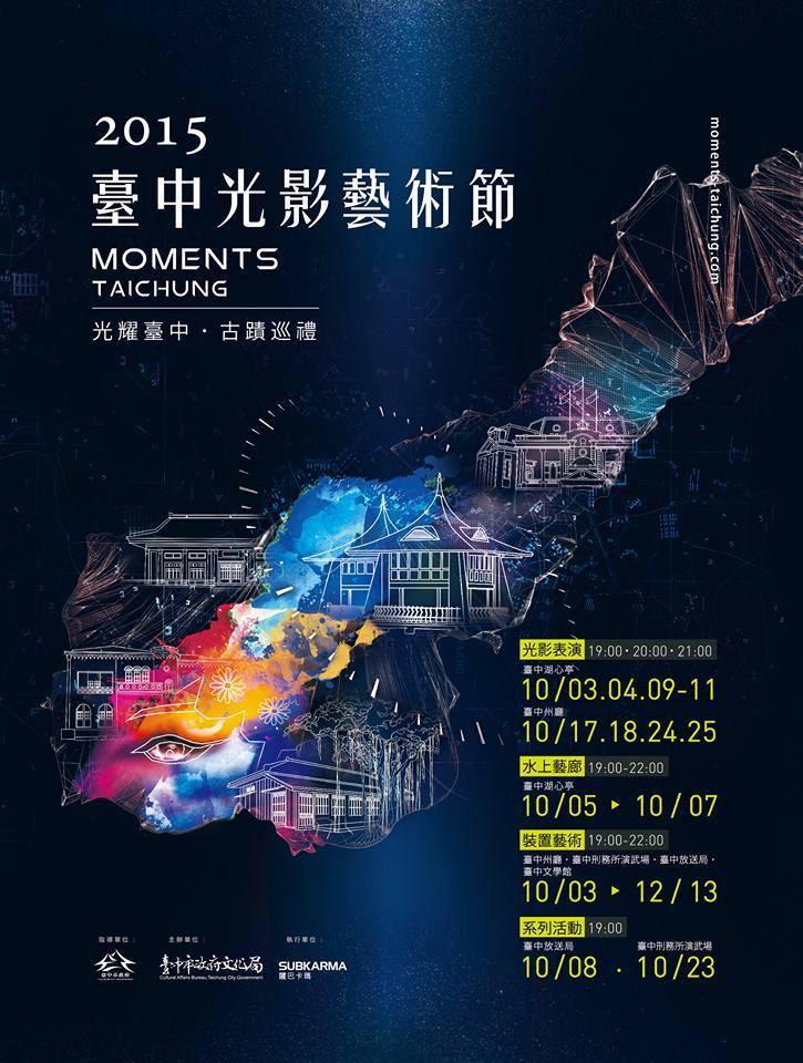 2015臺中光影藝術節-0