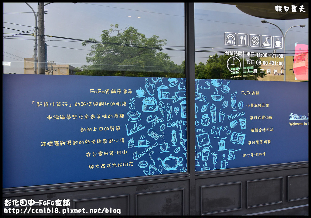 彰化田中-FaFa食舖DSC_9529