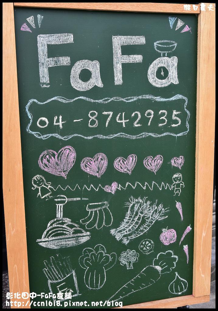 彰化田中-FaFa食舖DSC_9530