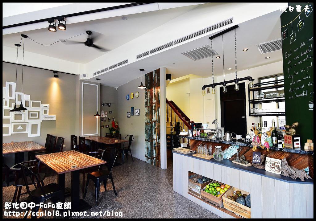 彰化田中-FaFa食舖DSC_9532