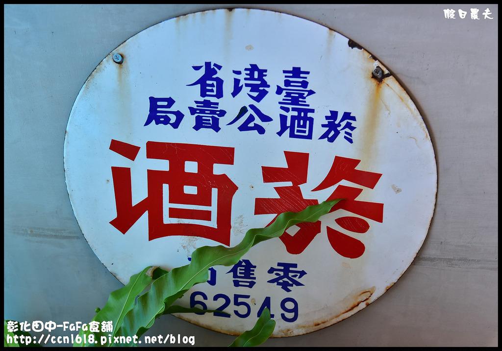 彰化田中-FaFa食舖DSC_9542