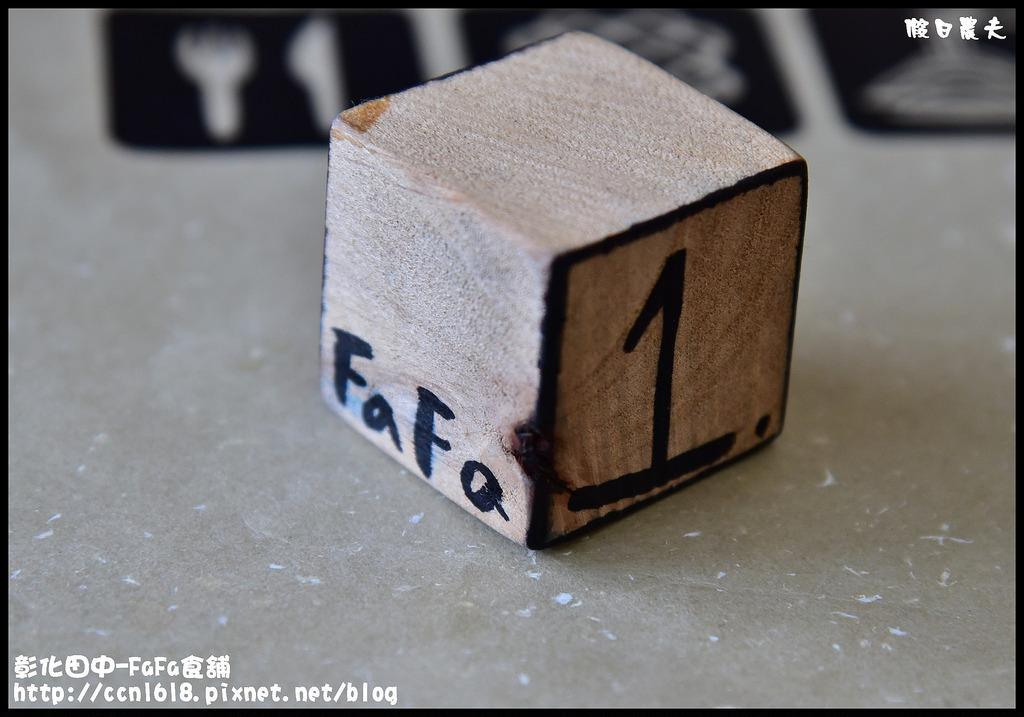 彰化田中-FaFa食舖DSC_9550