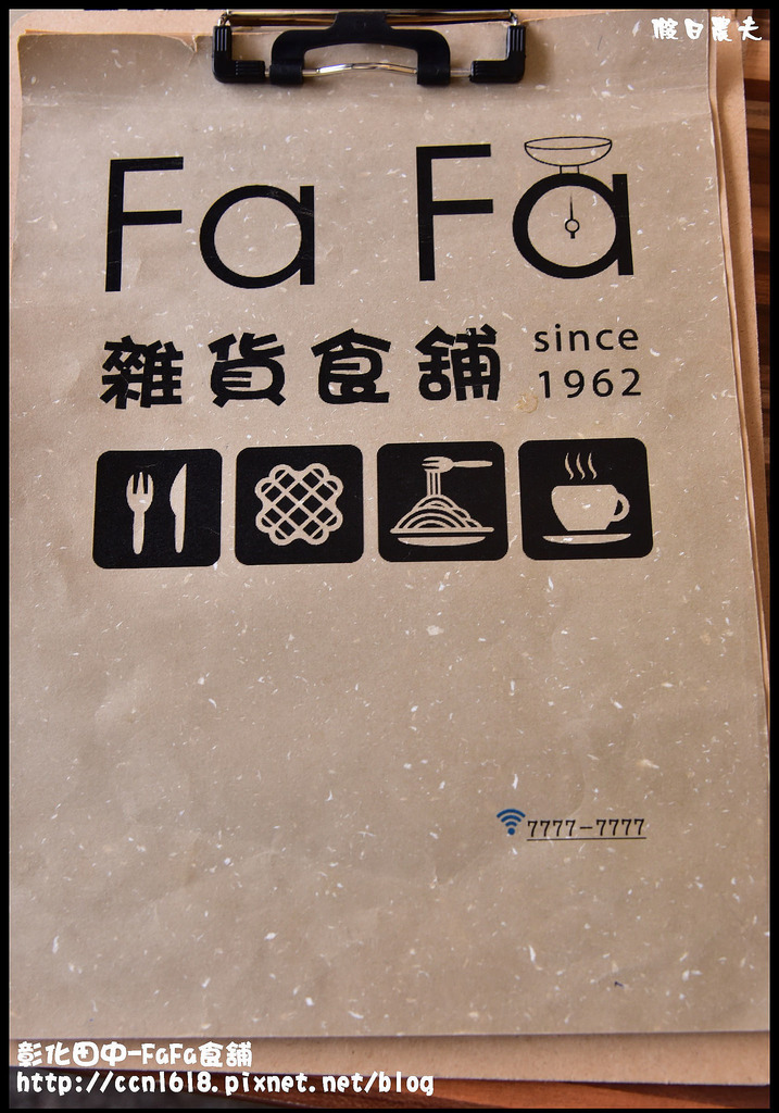 彰化田中-FaFa食舖DSC_9543