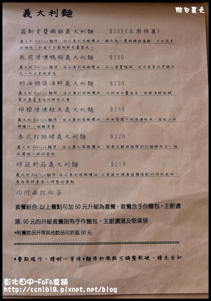 彰化田中-FaFa食舖DSC_9545