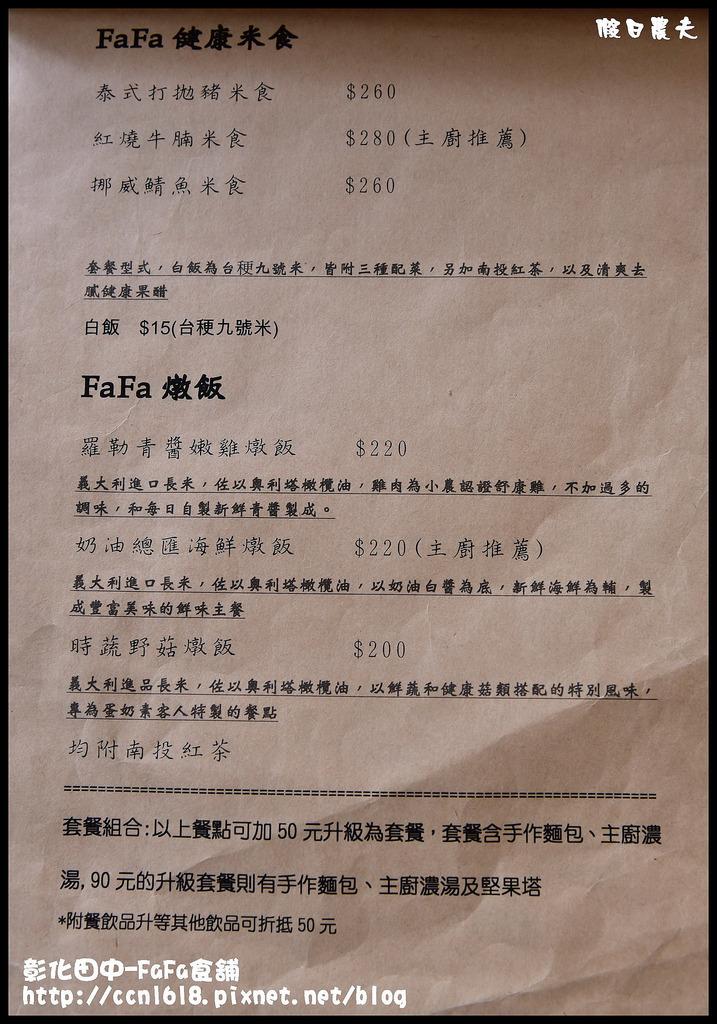 彰化田中-FaFa食舖DSC_9546
