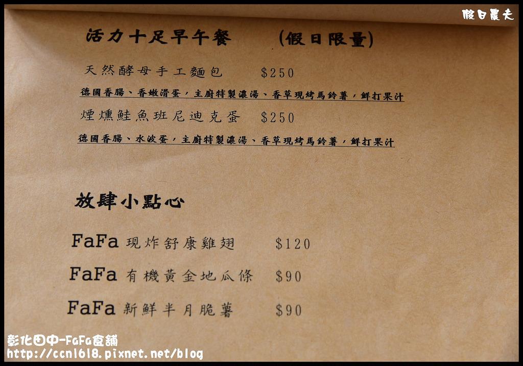 彰化田中-FaFa食舖DSC_9548
