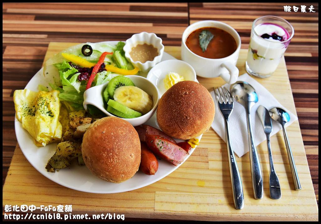 彰化田中-FaFa食舖DSC_9552