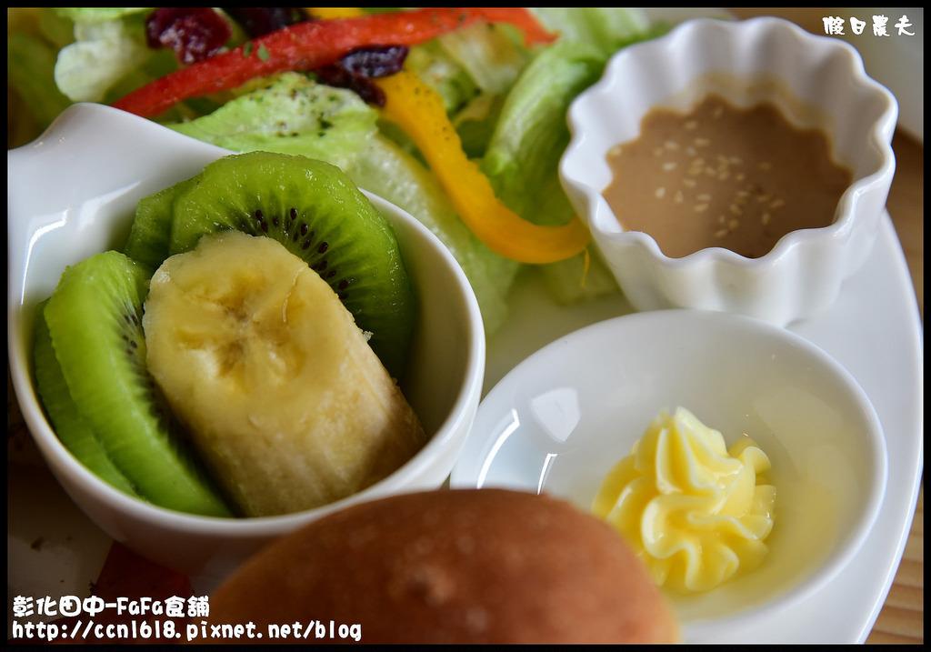 彰化田中-FaFa食舖DSC_9557
