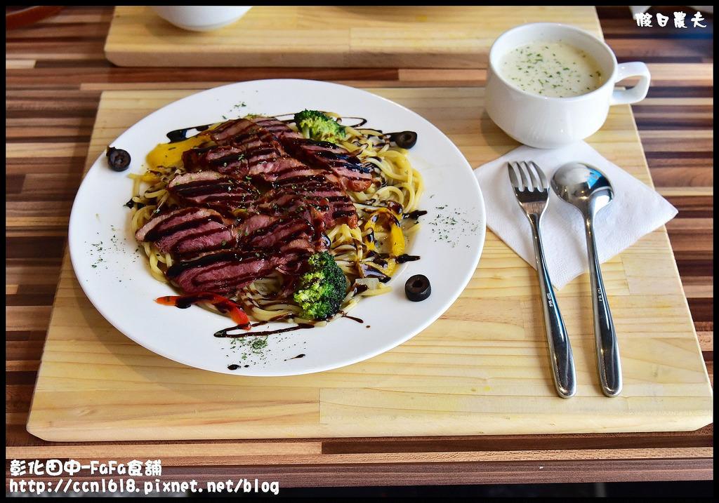 彰化田中-FaFa食舖DSC_9594
