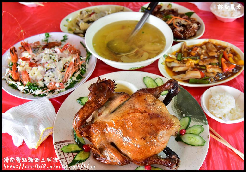 陳記甕缸雞鄉土料理DSC_9043