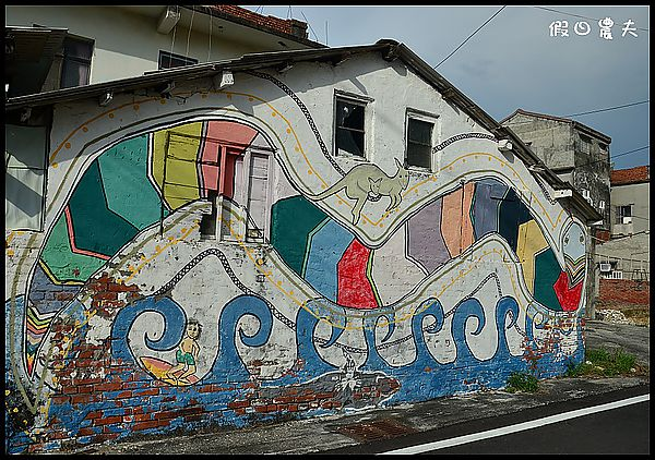 台西國際彩繪村DSC_2525